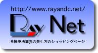 診察台ドットコム掲載商品以外の専門的製品のご用命は、「治療院様・医院様専用サイト」のRayNetで!RayNetでは、鍼灸用品やカイロプラクティック用品のプロ仕様の用品を厳選して取り扱いしております。