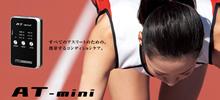 AT-mini(ATミニ) アスリート(ATHLETE)達の強い味方、携帯感覚のミニ(mini)タイプ低周波治療器 伊藤超短波